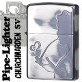 zippo パイプ ライター チャーチワーデン シルバー 銀 いぶし画像