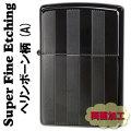 zippo ジッポー ライター スーパーファインエッチング ヘリンボーン柄 両面加工 ブラックニッケル SFE-HERRI(A)画像