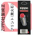ZIPPO社製 純正フリント ジッポーライター専用 発火石 画像