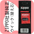 zippo ジッポーライター 専用 ZIPPO社製純正ウイック(替え芯) 画像