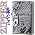 zippo(ジッポーライター)ジッパージッポー DMP ダイヤモンドパイソン Niイブシ画像