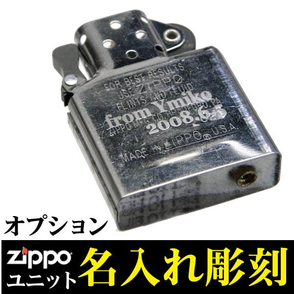 ジッポ ライター インサイドユニット彫刻料金(片面)画像