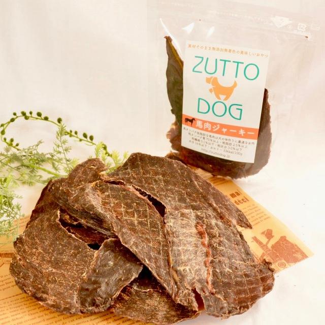 【ZUTTO DOG ジャーキー】  馬肉ジャーキー|犬用 無添加ジャーキー|犬用 無添加おやつ