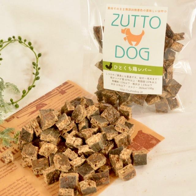 【ZUTTO DOG ジャーキー】  ひとくち鶏レバー |犬用 無添加ジャーキー|犬用 無添加おやつ