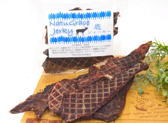 【完全無添加】NatuGrace Jerky  鹿肉ジャーキー 150g|犬用 無添加ジャーキー|犬用 無添加おやつ