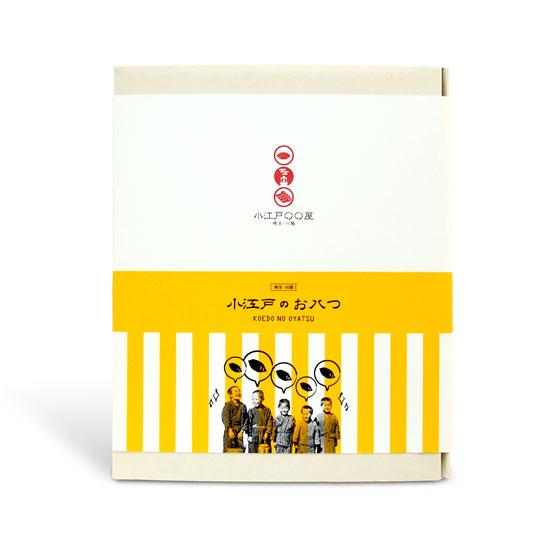 小江戸のお八つギフトセット
