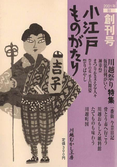 小江戸ものがたり 創刊号 2001年秋