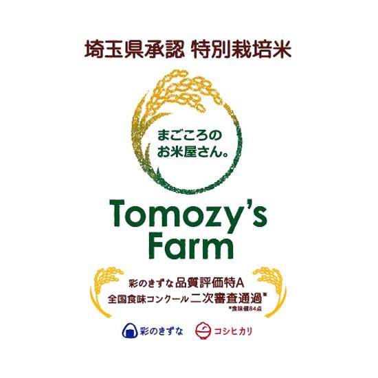 埼玉県承認 特別栽培米