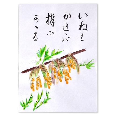 地口絵・灯篭絵 稲