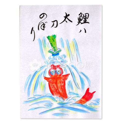 地口絵・灯篭絵 鯉