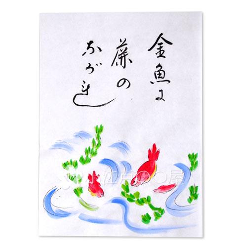 地口絵・灯篭絵 金魚