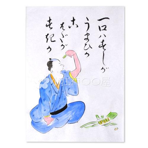 地口絵・灯篭絵 寿司