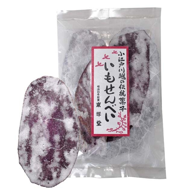 いもせんべい紫芋