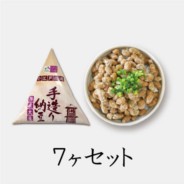 小江戸川越手造り納豆 毎朝1週間セット