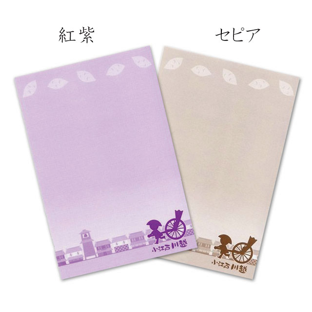 小江戸ちゃんポストカード