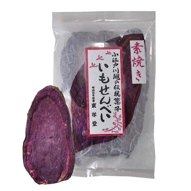 いもせんべい紫芋素焼き