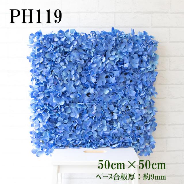 【PH119 造花壁面緑化ボード【施工業者様向け】(アジサイベースブルー)/50×50】造花ウォールフラワー ディスプレイ 造花パネル 壁面緑化 パネル ウォールグリーン インテリア 壁掛け ディスプレイ