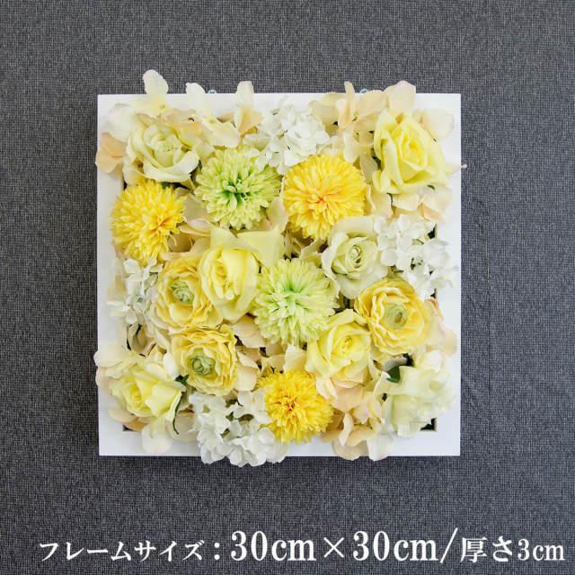 【PW123 造花壁掛けフラワーアレンジメントウッドフレーム/ORI-30×30-WH】