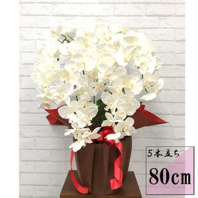 【PK004】【造花胡蝶蘭 5本立ち ホワイト80cm】