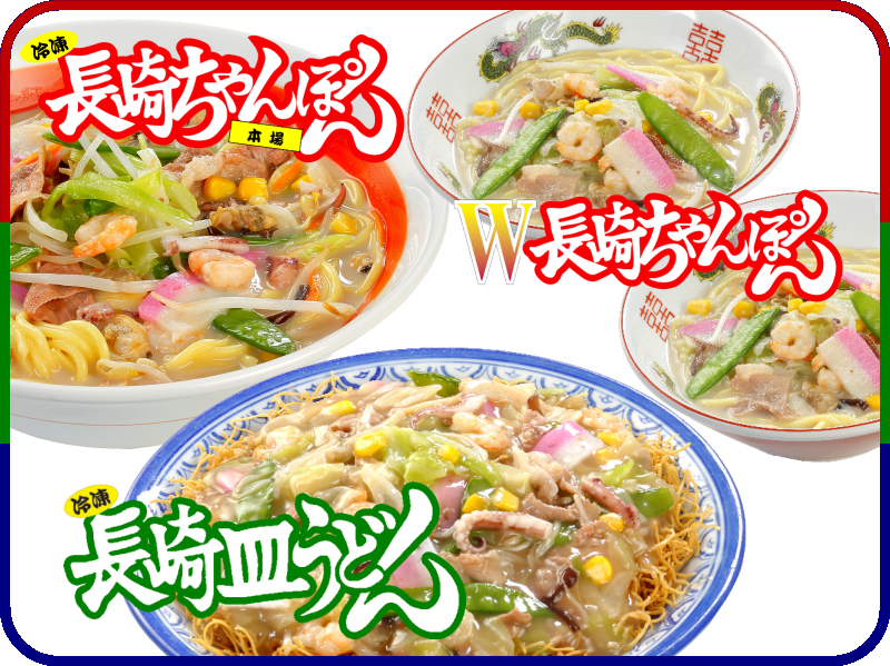 長崎ちゃんぽん2個、長崎皿うどん2個、W長崎ちゃんぽん2個(4食)セット