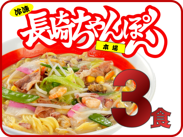 元祖具付冷凍長崎ちゃんぽん|日本料理株式会社