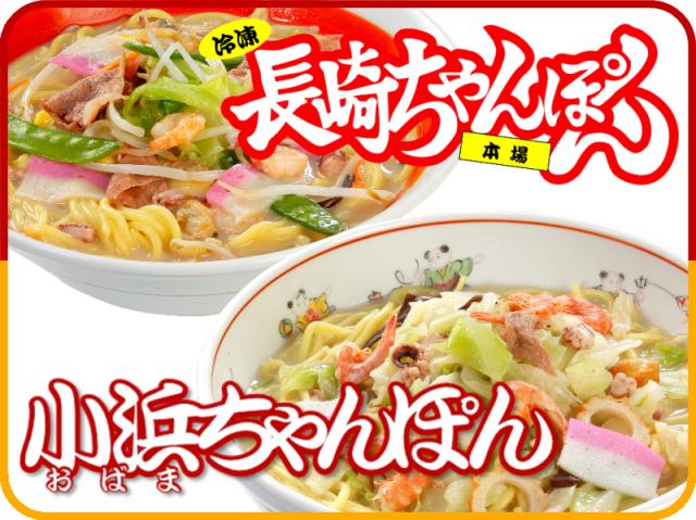 元祖具付冷凍長崎ちゃんぽん&具付冷凍小浜ちゃんぽん|日本料理株式会社