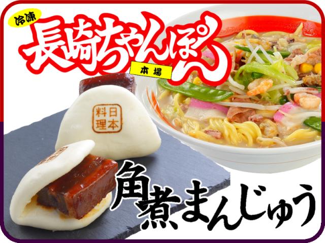 長崎ちゃんぽん4個、長崎角煮まんじゅう2パック4個セット