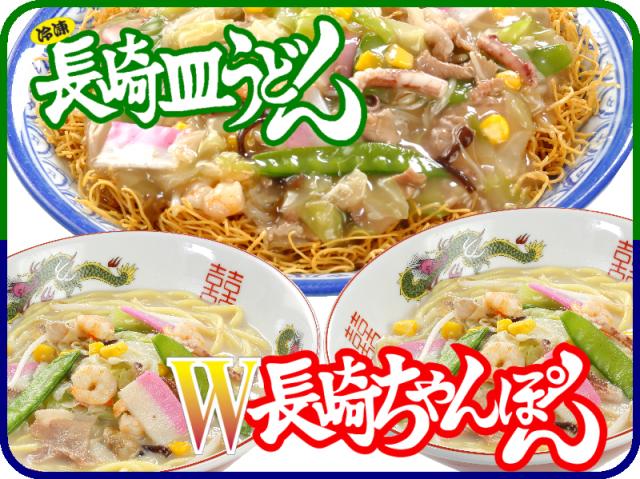 W長崎ちゃんぽん、冷凍皿うどんセット=冷凍ちゃんぽんの日本料理(株)