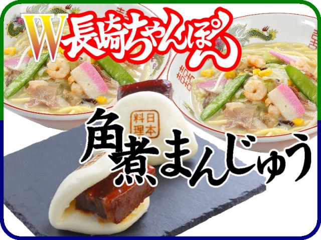 W長崎ちゃんぽん、冷凍角煮まんじゅう=冷凍ちゃんぽんの日本料理(株)