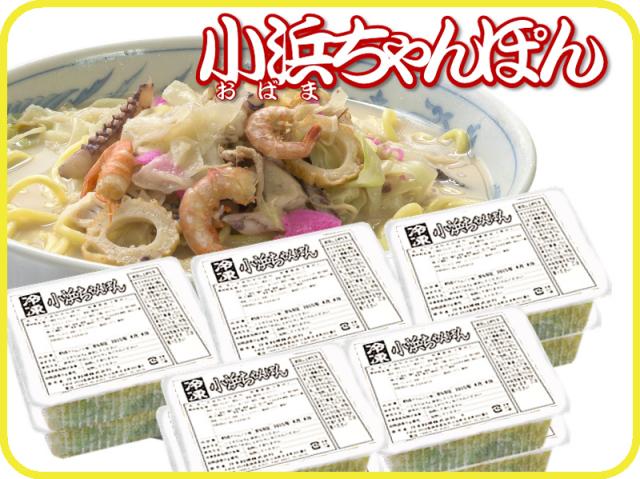 小浜ちゃんぽん|元祖具付冷凍長崎ちゃんぽん