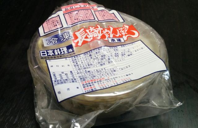 長崎ちゃんぽん 冷凍長崎ちゃんぽん元祖復刻版03