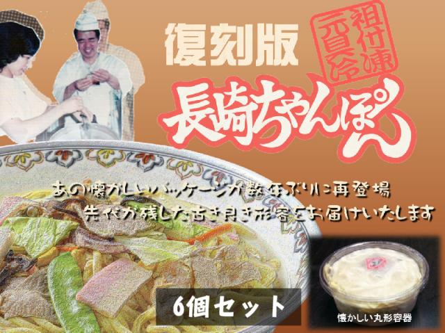 長崎ちゃんぽん 冷凍長崎ちゃんぽん元祖復刻版