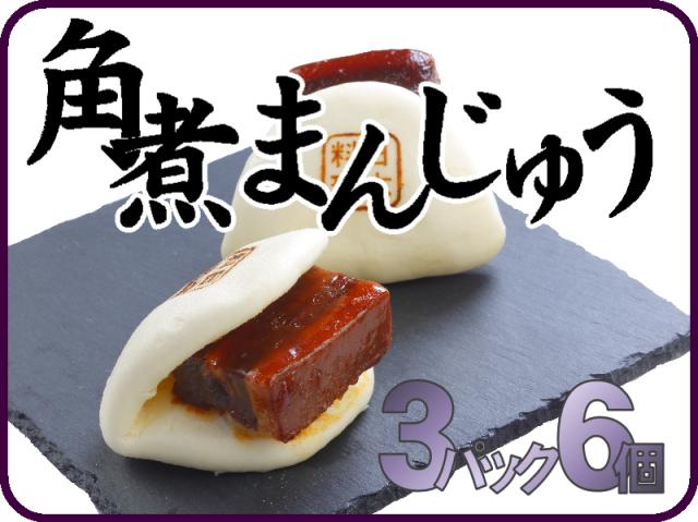 冷凍角煮まんじゅう|日本料理株式会社