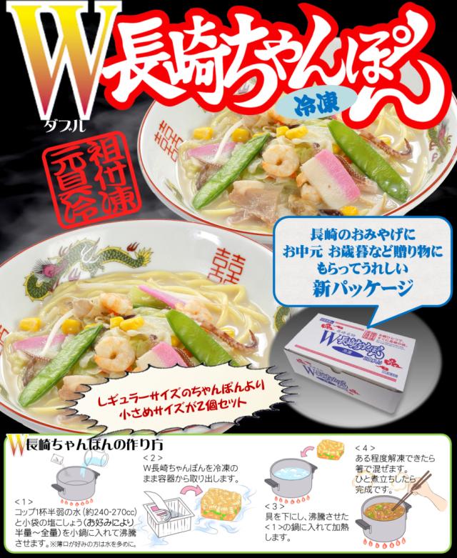 具付冷凍W長崎ちゃんぽん《冷凍ちゃんぽん発祥のお店-日本料理株式会社》
