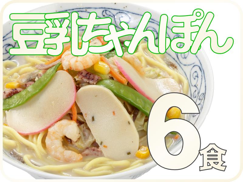 限定生産豆乳ちゃんぽん=冷凍ちゃんぽんの日本料理(株)