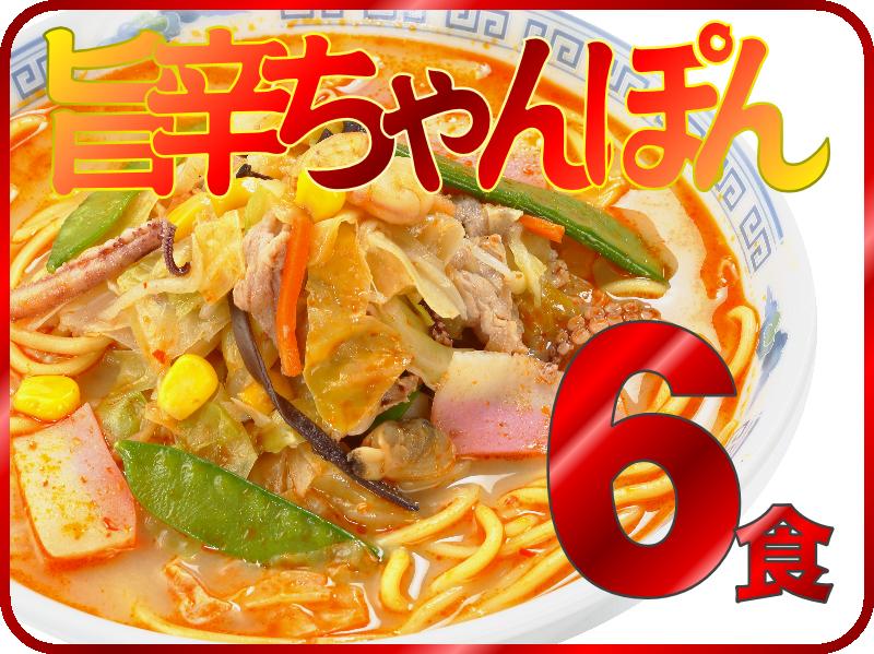 限定生産旨辛ちゃんぽん=冷凍ちゃんぽんの日本料理(株)