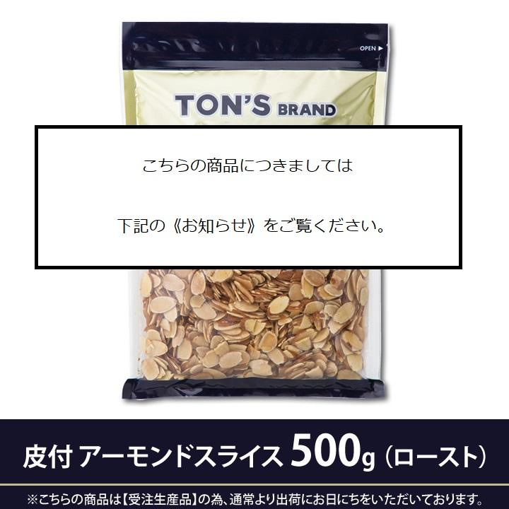 皮付 アーモンドスライス 500g (ロースト) 【食材・製菓材用ナッツ】