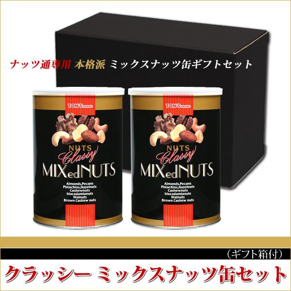 クラッシーミックスナッツ 2缶ギフト