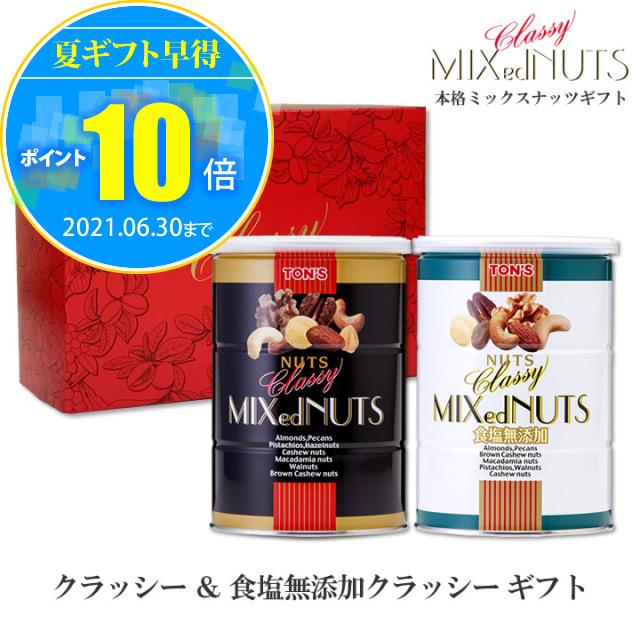 クラッシー & 食塩無添加クラッシー 各1缶ギフトセット (黒/白)