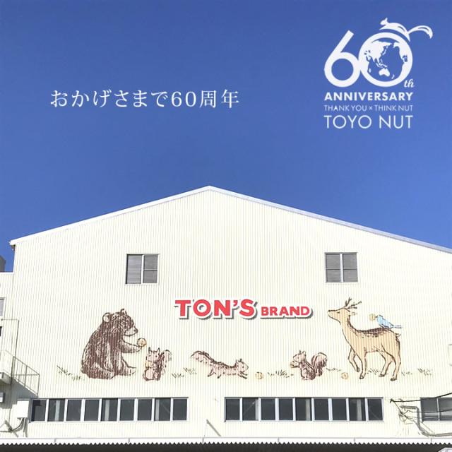 60周年キャンペーン企画 東洋ナッツ食品
