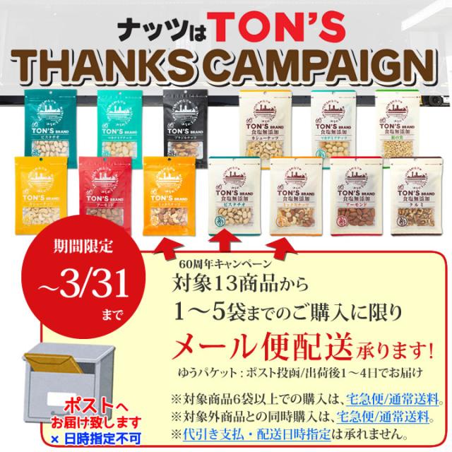 60周年キャンペーン企画 TON'S