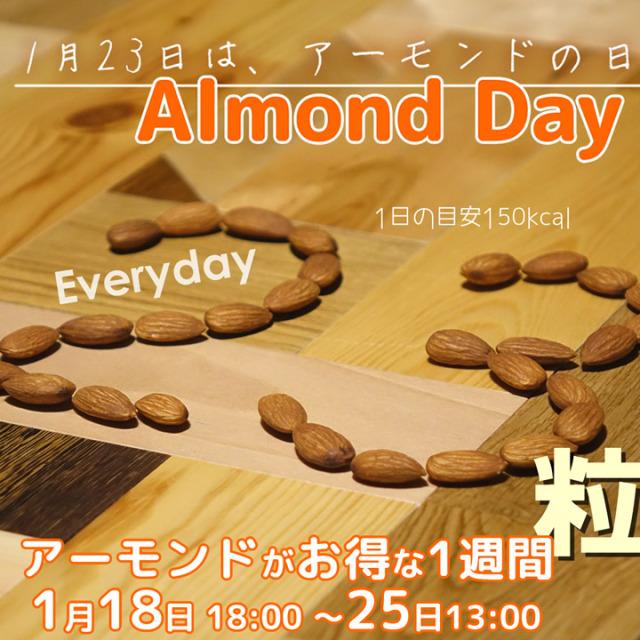 アーモンドの日