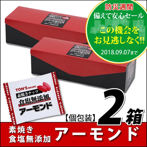 素焼きアーモンド 2箱 セット