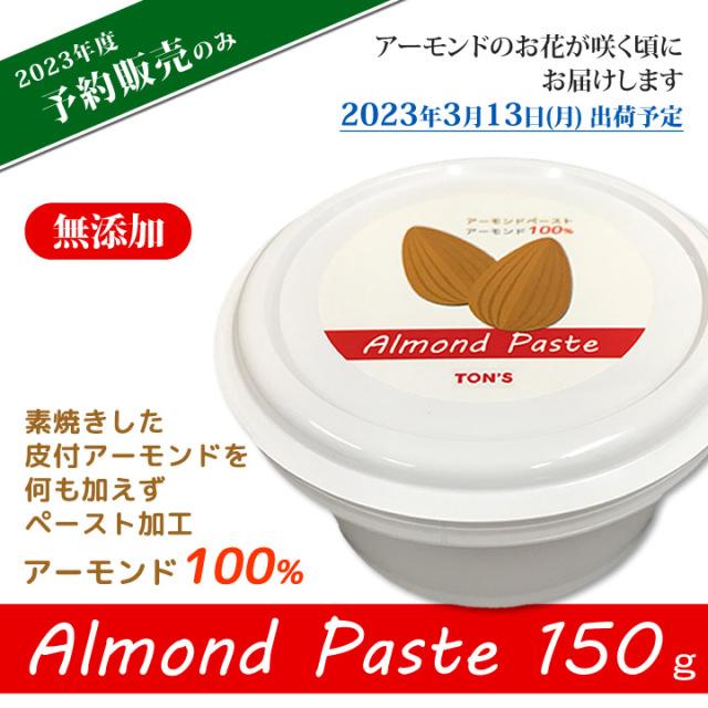 アーモンドペースト 150g