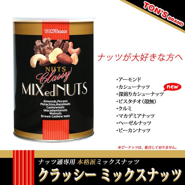 クラッシーミックスナッツ缶
