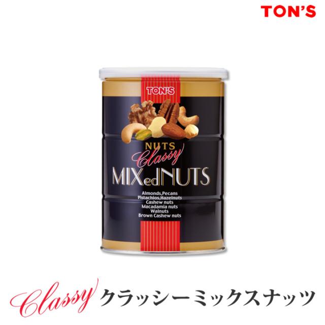 クラッシー ミックスナッツ缶  360g