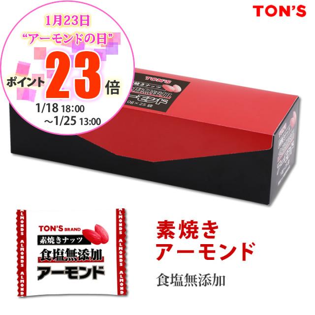 素焼きアーモンド 小箱