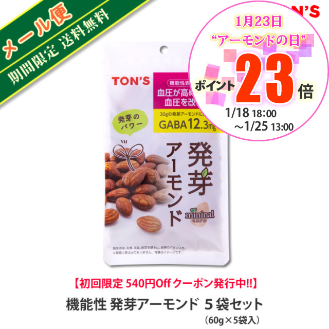 【メール便】機能性 mininal 発芽アーモンド 5袋セット