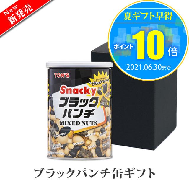 ブラックパンチ缶 ギフト 〔箱入り〕