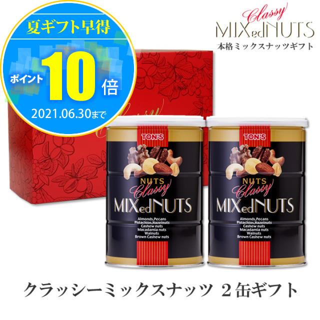 クラッシーミックスナッツ 2缶ギフトセット (黒)